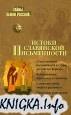 Истоки славянской письменности