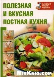 Книга Полезная и вкусная постная кухня (Серия Коллекция лучших рецептов)