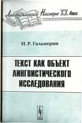 Книга Текст как объект лингвистического исследования