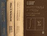 Книга Интегралы и ряды. Элементарные функции