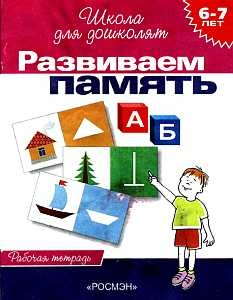 Книга Развиваем память. Рабочая тетрадь. (6-7 лет)