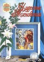 Журнал Чудесные мгновения. Вышивка крестом  №7/2001
