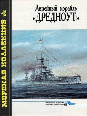 """Книга Морская коллекция № 1996-06 (012). Линейный корабль """"Дредноут"""""""