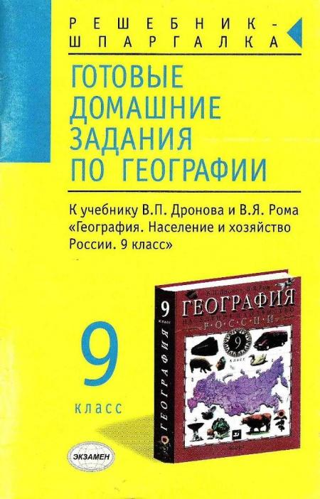 Книга География ГДЗ к учебнику Дронова В.П., Рома В.Я. 9 класс Решебник-шпаргалка Синицина Е.В.