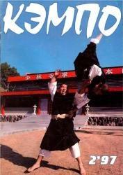 Книга Кэмпо № 2 1997