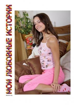 Журнал Мои любовные истории w027-003
