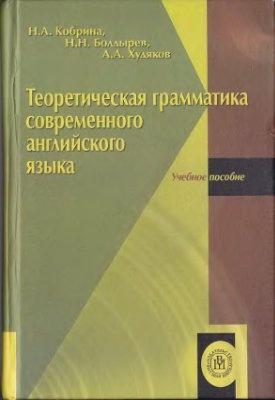 Книга Теоретическая грамматика современного английского языка