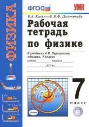 Книга Физика Рабочая тетрадь по физике 7 класс