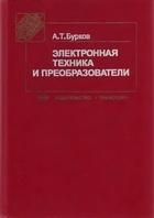 Книга Электронная техника и преобразователи
