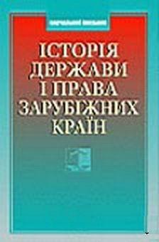 Книга Історія держави і права зарубіжних країн: Посіб. для підготов, до іспитів -3-є вид