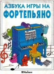 Книга Азбука игры на фортепиано