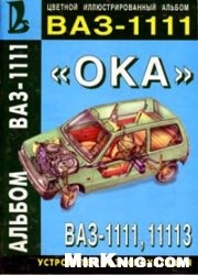Книга Автомобиль ВАЗ-1111, ВАЗ-11113 «Ока»