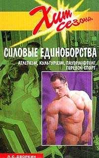 Книга Силовые единоборства. Атлетизм, культуризм, пауэрлифтинг