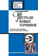 Книга Книга Тетради новых терминов № 116. Англо-русские общетехнические термины