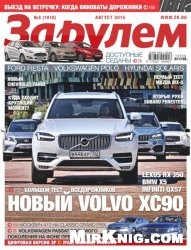 Журнал За рулем №8 2015