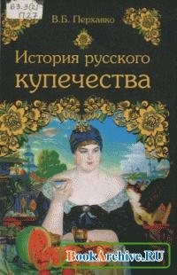 Книга История русского купечества