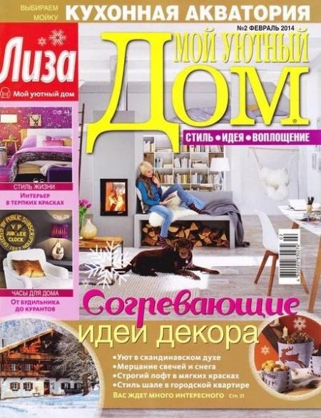 Книга Журнал: Мой уютный дом №2 (февраль 2014)