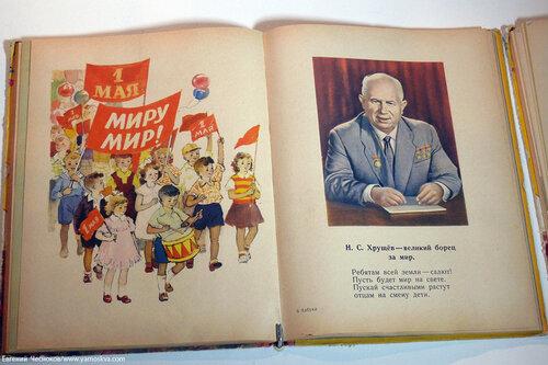 Осень. Советское детство. 27.11.14.54..jpg