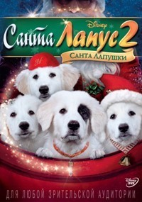 Санта Лапус 2: Санта лапушки / Santa Paws 2: The Santa Pups (2012/BDRip/HDRip)