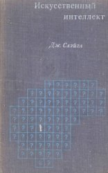 Литература о ИИ и ИР 0_eb03e_67937af3_orig
