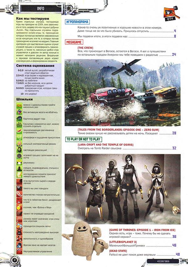 Журнал Шпиль! №1 (Январь 2015)