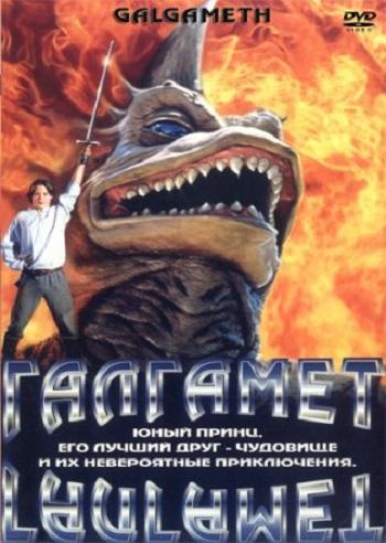 Галгамет 1996 - Сергей Визгунов