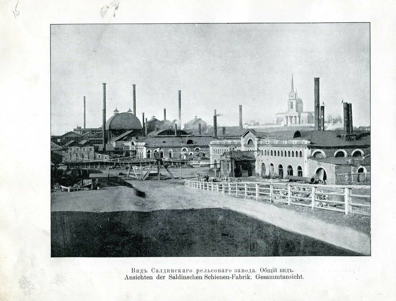 15. Вид Салдинского рельсового завода. Общий вид