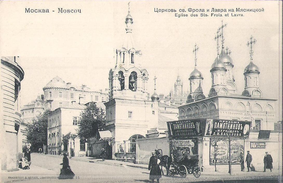 Церковь Святого Флора и Лавра на Мясницкой