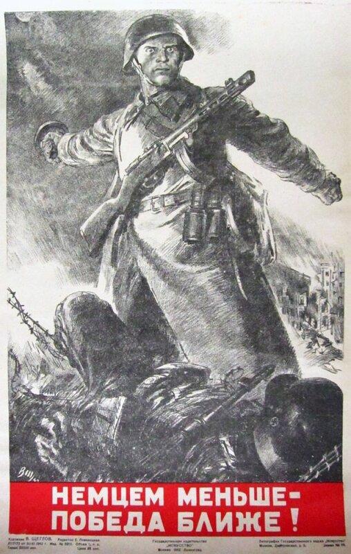 убей немца, немецкий солдат