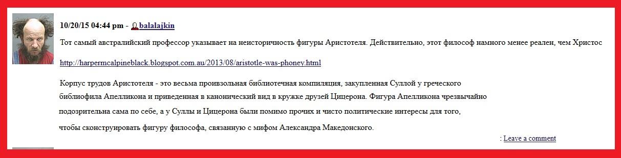 Балалайкин, Аристотель.jpg