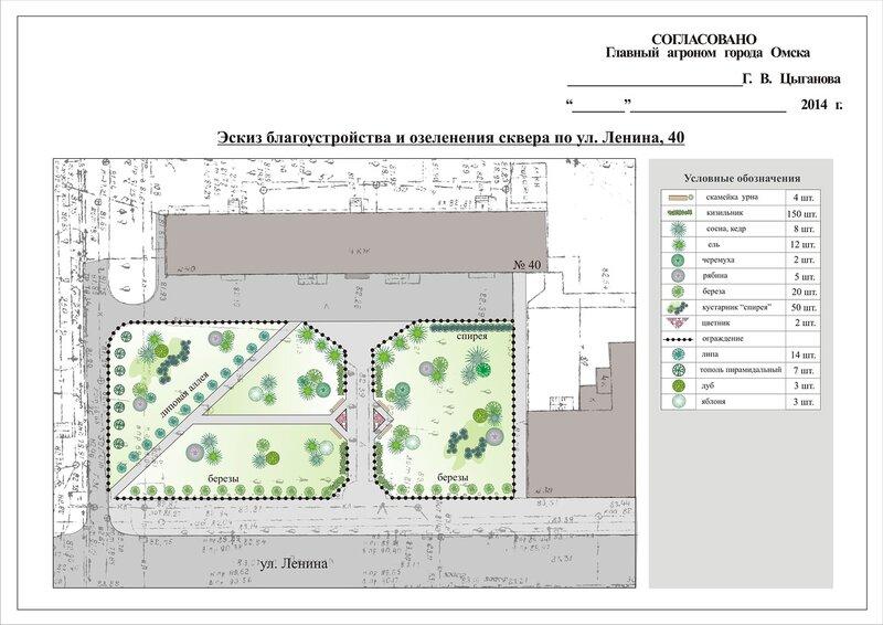 Сквер ул Ленина 40.jpg