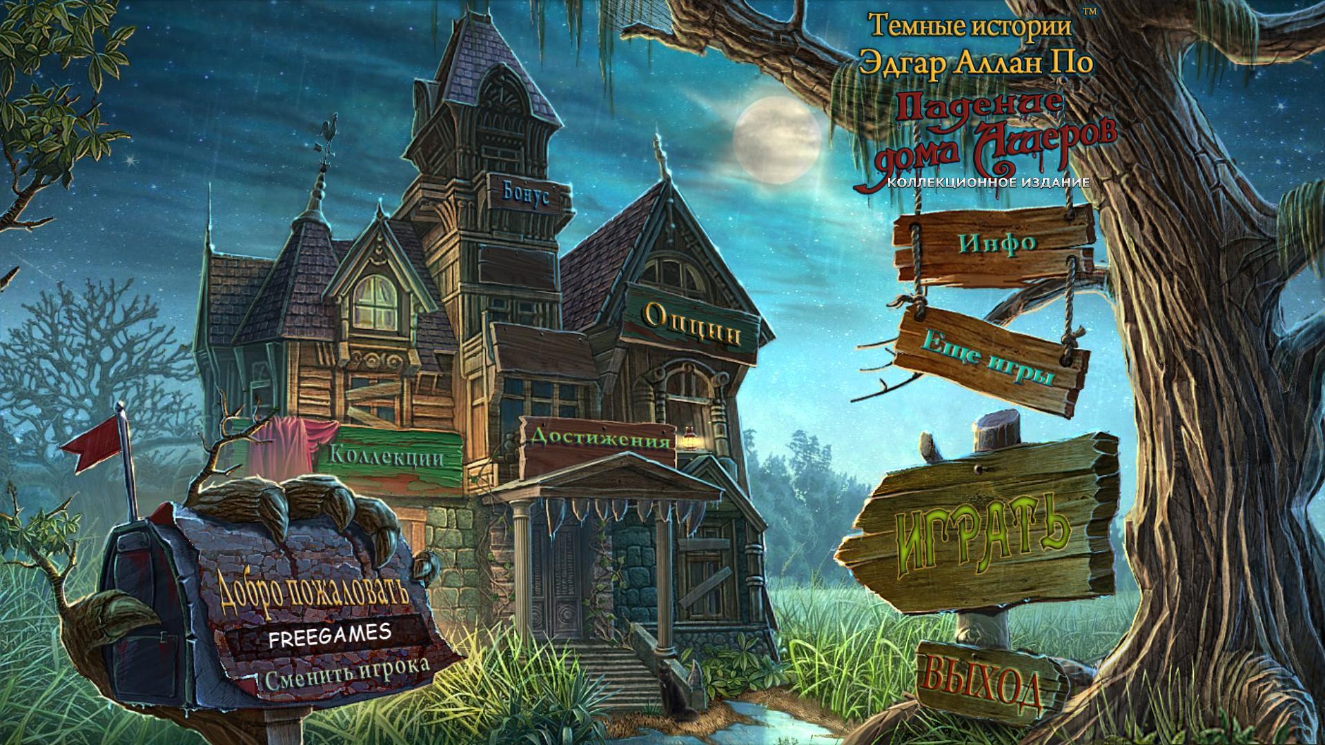 Темные истории 6: Эдгар Аллан По. Падение дома Ашеров. Коллекционное издание