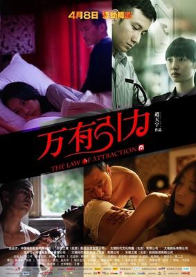 Законы привлекательности / The Law of Attraction / Wan You Yin Li (Чжао Тайню / Zhao Tianyu) [2011, Китай, драма, комедия, HDTVRip 720p] + Sub (Rus, Eng) + Original Chi