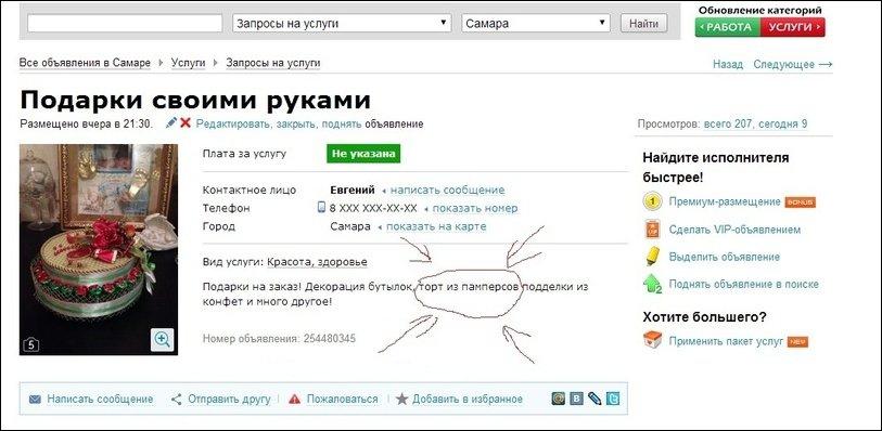 - 30 умопомрачительных объявлений с Авито
