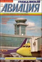 Гражданская авиация №11 2005
