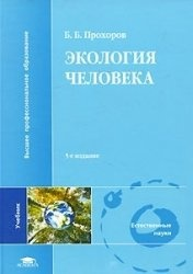 Книга Экология человека