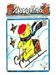 Журнал Мурзилка №12 1976