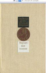 Книга Виршевая поэзия