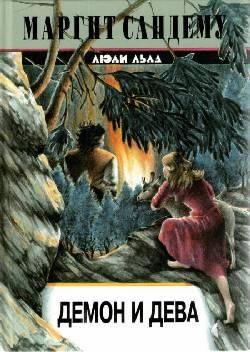 Книга Маргит Сандему Демон и дева
