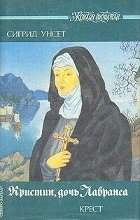 Сигрид Унсет Кристин, дочь Лавранса. Книга 3. Крест