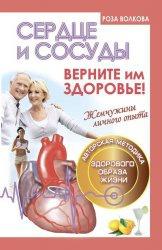 Книга Сердце и сосуды. Верните им здоровье