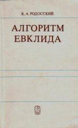 Книга Алгоритм Евклида