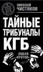 """Книга Тайные трибуналы КГБ. Ловля """"кротов"""""""