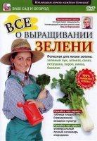 Книга Выращивание зелени. Видеокурс (2011/DVDRip)  700,6Мб