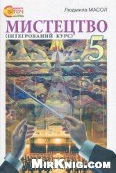 Книга Мистецтво (інтегрований курс). 5 клас