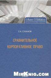Книга Сравнительное корпоративное право