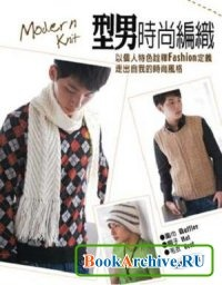 Книга Modern knit:  Sportsman fashion knitting 2008.