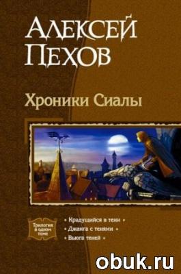 Книга Алексей Пехов - Хроники Сиалы (серия аудиокниг)