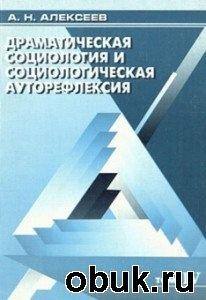 Драматическая социология и социологическая ауторефлексия (в 5-ти книгах)