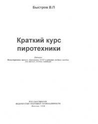 Книга Краткий курс пиротехники